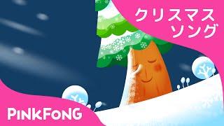 O Christmas Tree | もみの木 | クリスマスソング | ピンクフォン英語童謡