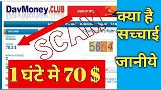 heymoney club, Earn $100-300 par day Earn money website क्या है सच्चाई जानीये | hindi
