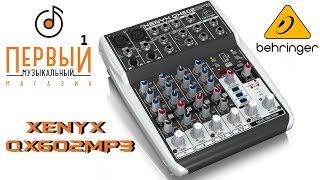 Микшерный пульт BEHRINGER XENYX QX602MP3   ОБЗОР (review portable usb mixer)
