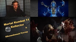 Mortal Kombat 11 | Коллектор | Kollector | Трейлер Реакция | Official Kollector Reveal Trailer