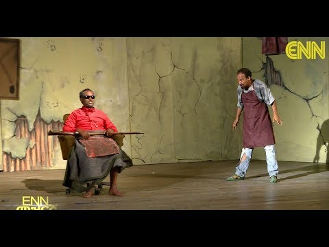 Ethiopia: Omega Theatre at Addis Ababa Theatre - ENN Entertainment
