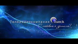 """Проморолик КУП """"Телерадиокомпания Пинск"""""""