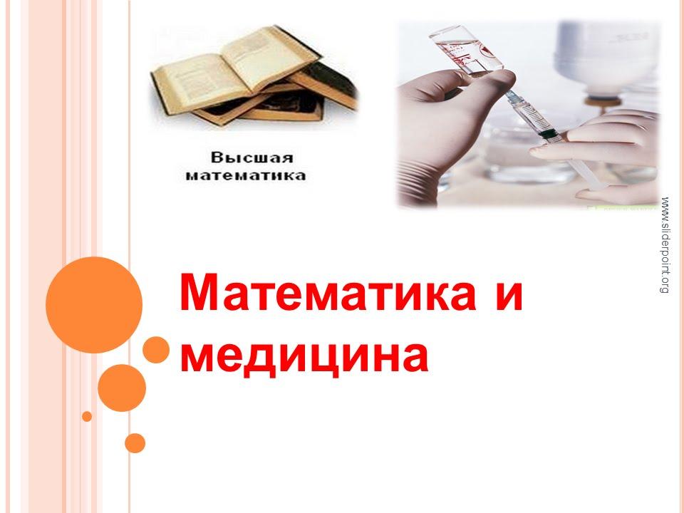 Математика и медицина сегодня