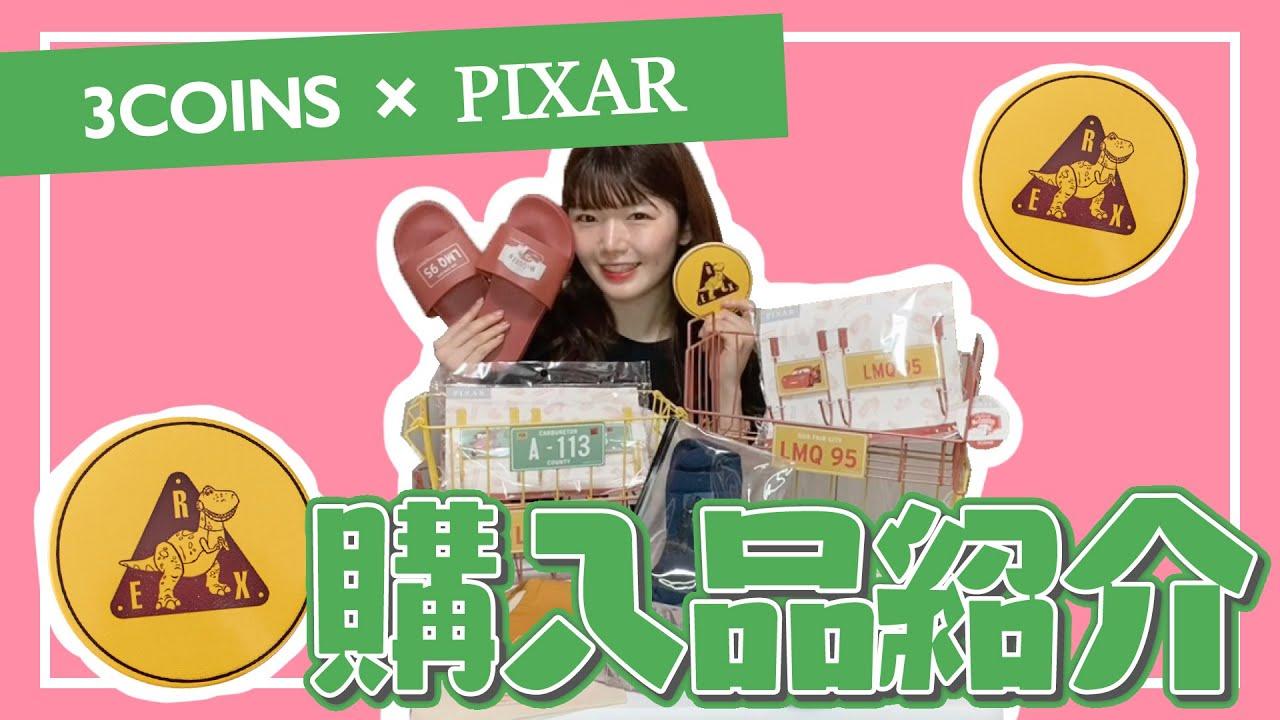 【3COINS】ディズニーピクサーコラボグッズたくさん買ってきたよーう!!【購入品紹介】