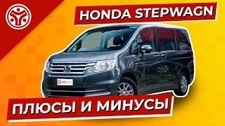 Хонда Степвагон | Выберем идеальный экземпляр б/у Honda Stepwgn