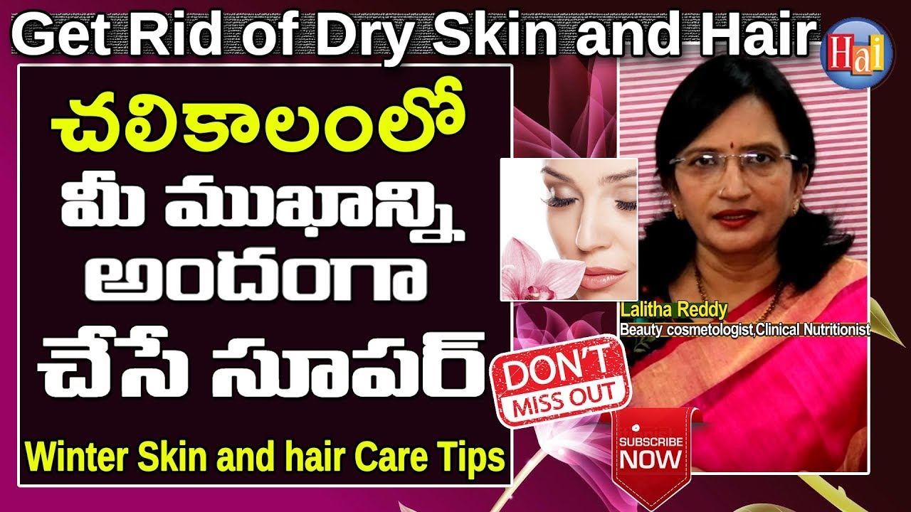 Winter Care Tips : Simple Remedy for Skin and Hair l Lalitha Reddy l Hai TV