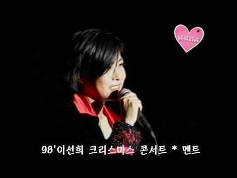 Lee Sun Hee(이선희) * 98' 이선희 크리스마스 콘서트 ⑥ - 후회는 이제 너의 몫입니다 外