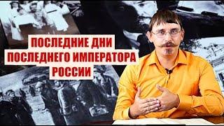 История| Кому была выгодна смерть русского царя Николая II