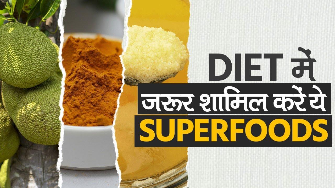 Diet में जरूर शामिल करें ये Superfoods   Superfoods For Immunity And Good Health