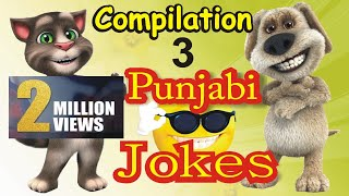 Funny Jokes Completion in Punjabi 2019 | Talking Tom & Ben News | Punjabi Jokes