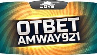 МОЙ ОТВЕТ AMWAY921