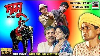 Damu | দামু | Bengali Full Movie | Full HD | Raghuvir Yadav | Sabyasachi | National Award Winner