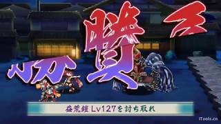 【天華百剣–斬–】幽幻斬光 超上級 NO DAMAGE