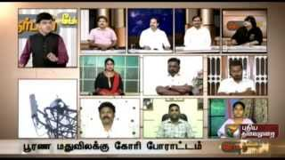 Nerpada Pesu spl 30-7-2015 today episode full hd youtube video online 31/07/2015 Puthiyathalaimurai tv