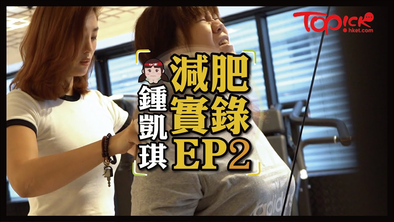 【TOPick娛樂】「池美麗」鍾凱琪減肥實錄EP2【內附健身動作貼士】 - YouTube