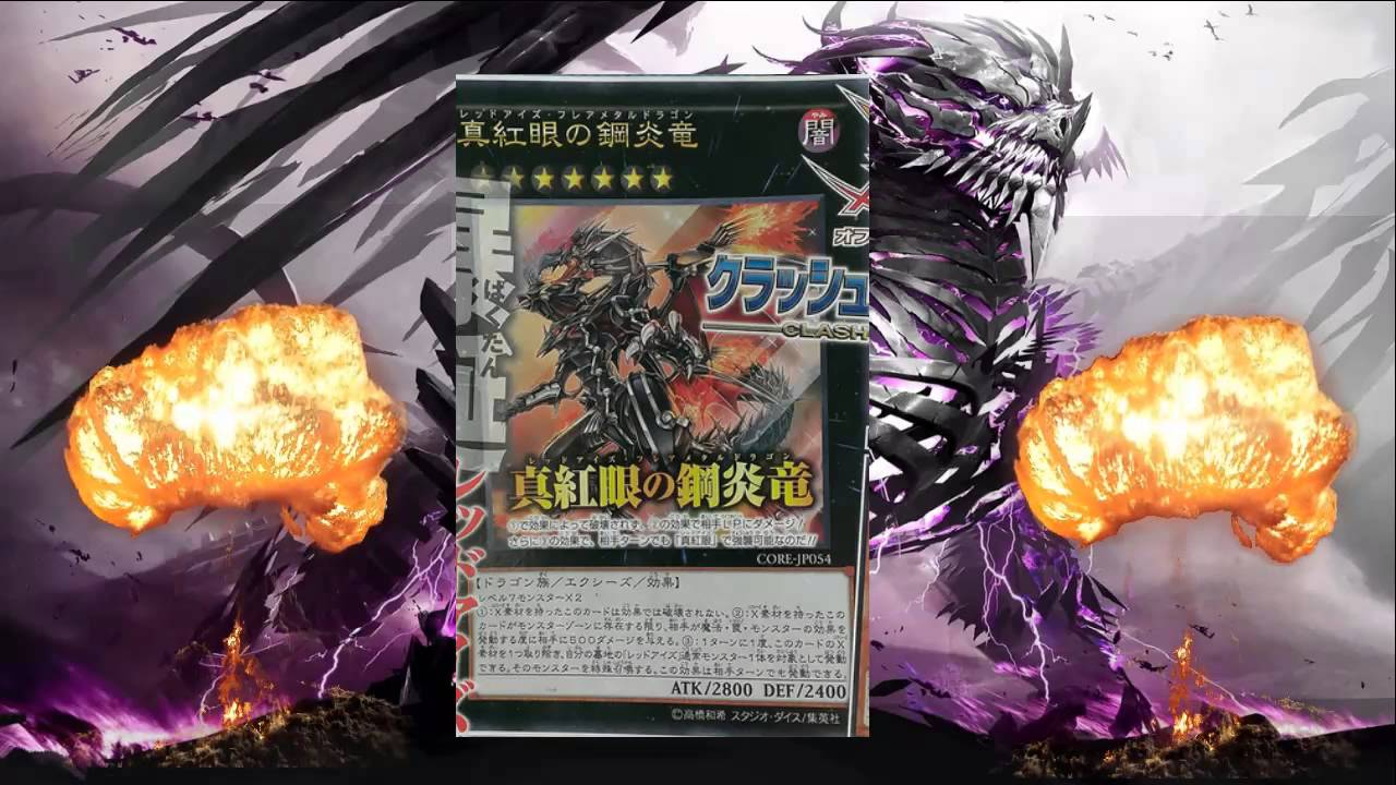 yugioh new red eyes black dragon support cards youtube