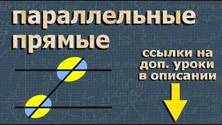 геометрия ПАРАЛЛЕЛЬНЫЕ ПРЯМЫЕ 7 класс видеоурок