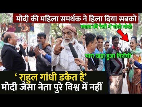 मोदी की महिला समर्थक ने हिला दिया सबको भागे कांग्रेसी ! राहुल डकैत, ममता की रैली के सामने मोदी मोदी