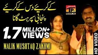 Malik Mushtaq Zakhmi - Keh Kariye Das Keh Kariye - Tere Hasday Hasday Nain Al 3