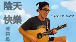 陳奕迅-陰天快樂  Edison M cover  之每天怎麼都累累 吉他聲音好大啊!!! thumbnail