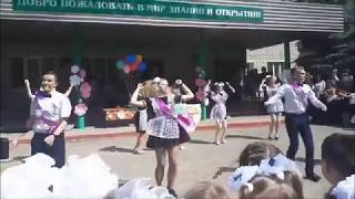 ФЛЕШМОБ на последний звонок 2018   выпускники 2018