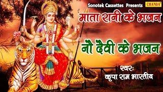 माता रानी के भजन : नौ देवी के भजन | कृपा राम भारतीय | Mata Bhajan | Devi Durga Song