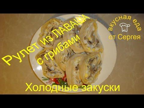 Холодные блюда рецепты