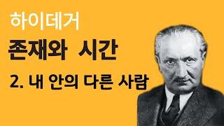 [현대철학 필수지식!] 하이데거 - 섬뜩한 나의 존재ㅣ 서울대 철학과 학생의 생각