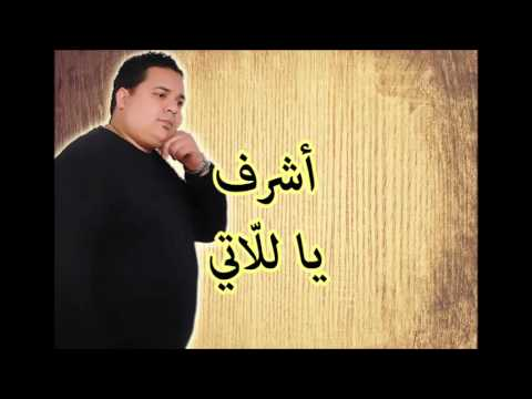 Achref Ya lellati - أشرف يا للّاتي