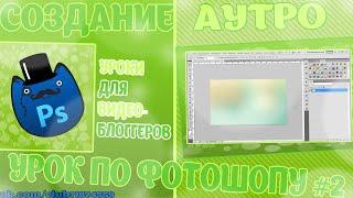 Урок по фотошопу Adobe Photoshop cs 5//Уроки для Видео Блоггеров #2