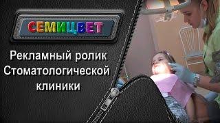 Рекламный ролик Медицинского центра стоматология(, 2015-08-20T13:36:42.000Z)