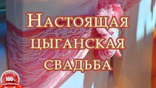 ВЕСЕЛО И ЖАРКО! Цыганская свадьба Николая и Алёны, часть 7