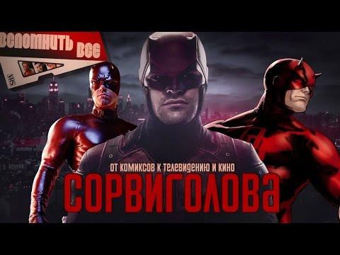 Сорвиголова Кик Бутовски - Крошки / Хладнокровие - Серия 48, Сезон 2