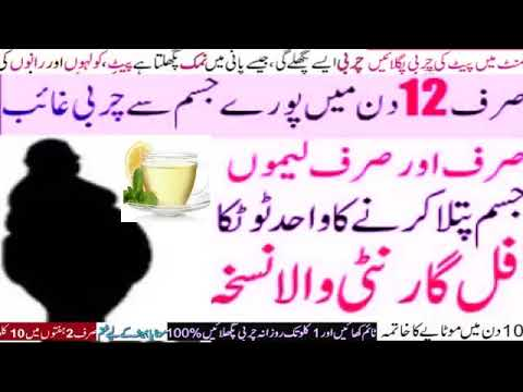 weight loss tips in urdu hindi ,5 KG Wazan Kam Sirf Sirf 20 Din Main ,how to lose weight fast ,#78