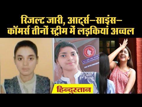 Bihar Board BSEB 12th Result 2020: आर्ट्स-साइंस-कॉमर्स तीनों स्ट्रीम में लड़कियां अव्वल