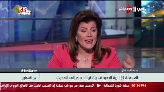 بين السطور: مشروع العاصمة الإدارية الجديدة حلم مصر الجديدة صفعة على وجه أهل الشر