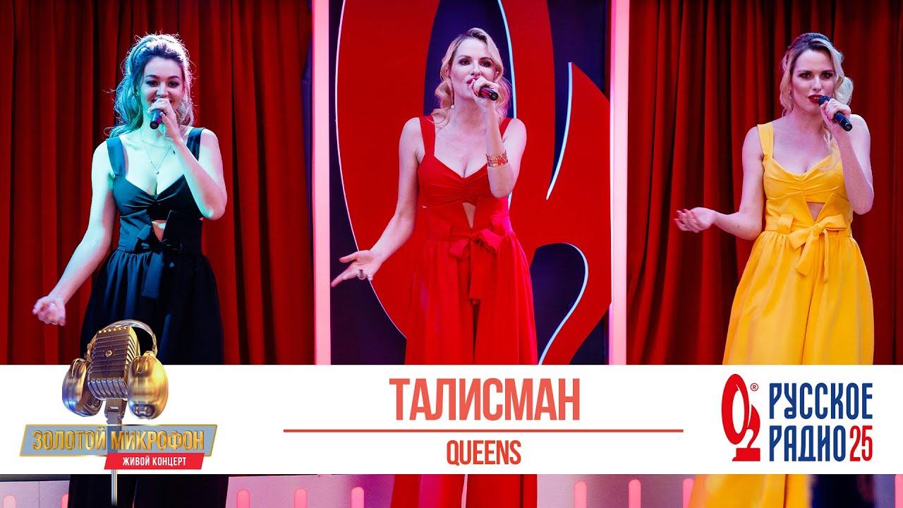 Группа Queens — Талисман. «Золотой Микрофон 2020»