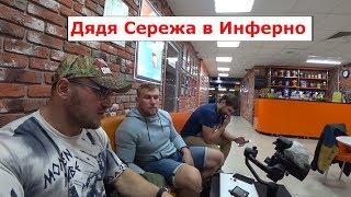 Дядя Сережа Миронов в гостях у Инферно