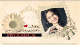 Instrumental Hibini Aw Hibi Ghiri - موسيقى حبني أو حب غيري حلا الترك