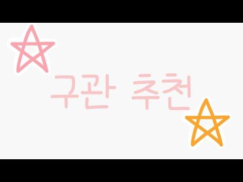 구관 추천/예쁨 주의/구관/구체관절인형/노래