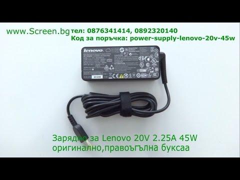 Оригинално зарядно за Lenovo 20V 2.25A 45W с правоъгълна букса от Screen.bg