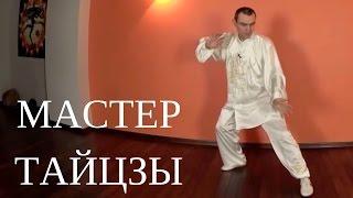 Страна Героев • Мастер Тайцзы Борис Васильев