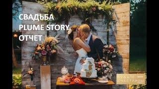 Романтичная загородная свадьба
