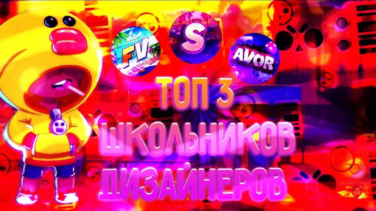 ТОП 3 ШКОЛЬНИКОВ ДИЗАЙНЕРОВ