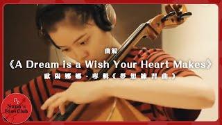 Video 歐陽娜娜Nana 的最新專輯CELLO LOVES DISNEY《夢想練習曲》中第六支曲目《A Dream is a Wish Your Heart Makes》曲解來啦! download MP3, 3GP, MP4, WEBM, AVI, FLV Juli 2018