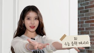 [IU] 2021학년도 수능 응원 메시지(Supporting Message for the College Scholastic Ability Test)