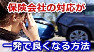 【知って良かった雑学】交通事故の「被害者」になって保険会社の対応が悪い時、一発で対応が良くなる方法【ライフハック雑学】