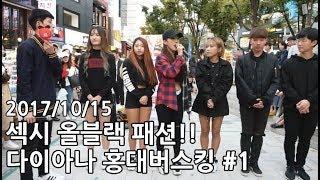 일반인 댄스 총집합!! 다이아나 홍대버스킹 Full #1 (2017/10/15)