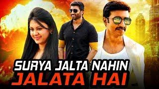 """Gopichand"" Telugu Hit Hindi Dubbed Movie ""Surya Jalta Nahin Jalata Hai""| Kamna Jethmalani"