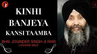 Gurbani Shabad Kirtan: Kinhi Banjeya Kansi Taamba by Bhai Joginder Singh Ji Riar Ludhiane Wale